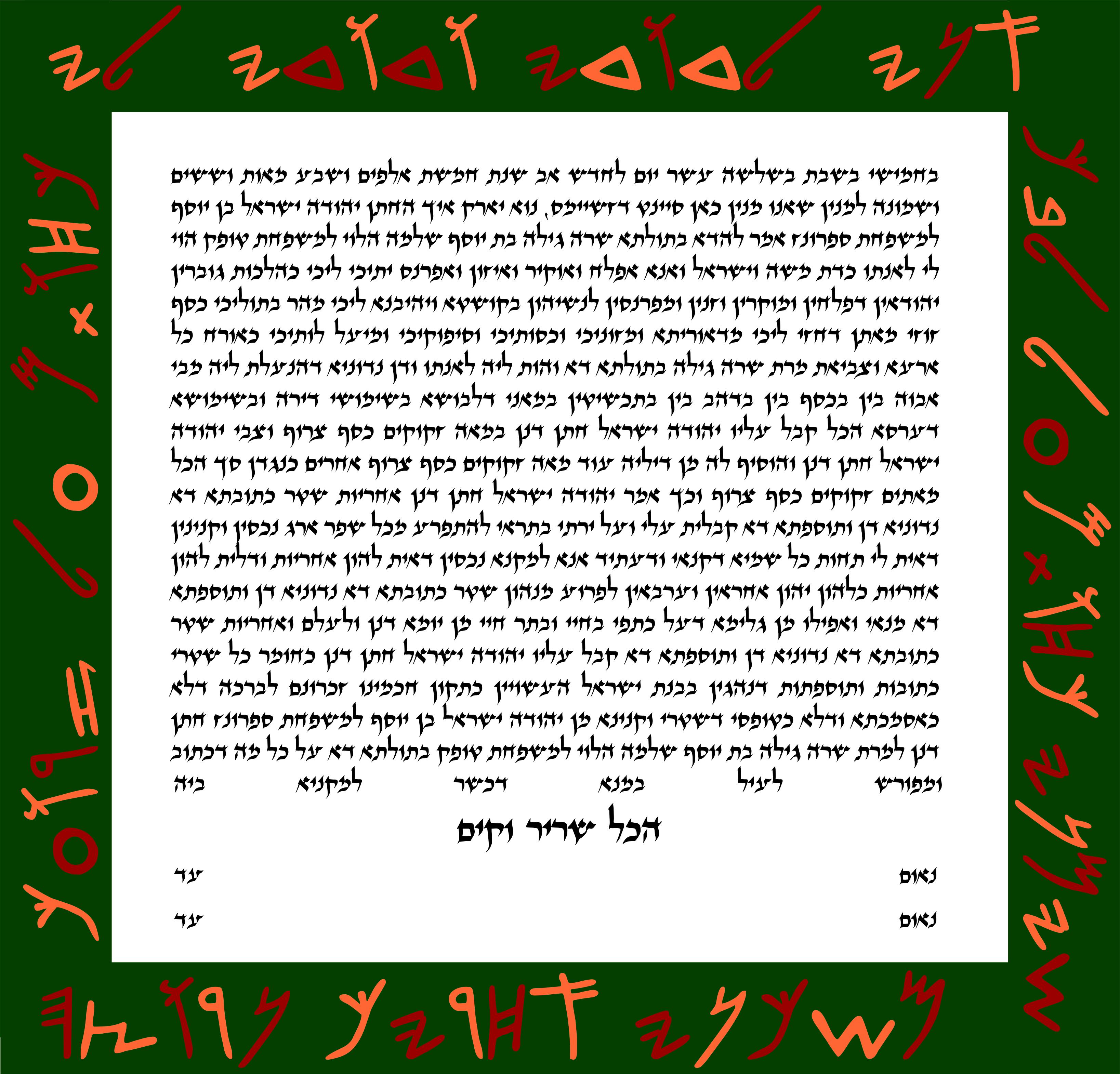 Paleo-Hebrew ketubah