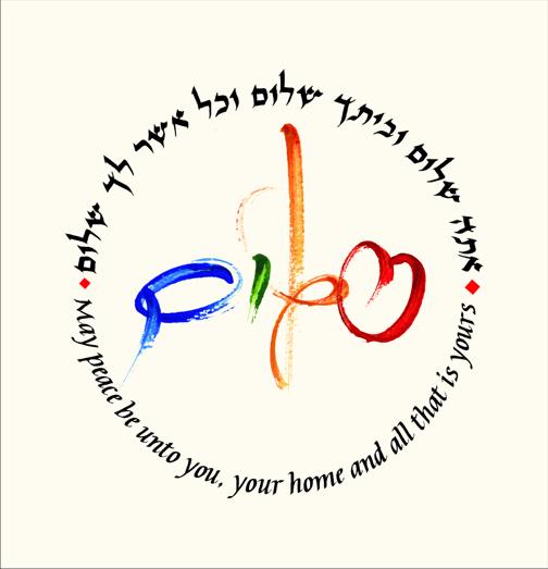 Judaica Gallery Of Hebrew Calligraphy